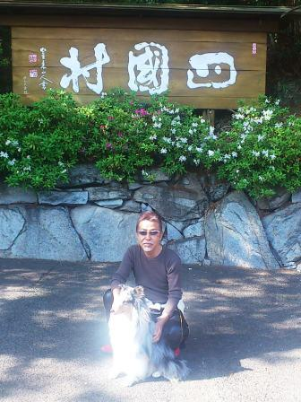 DSC_4593(四国村①)