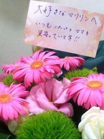 DSC_5407(有味子さんからお花)
