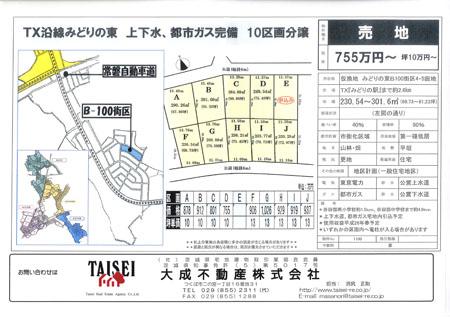 みどりの東B100-4