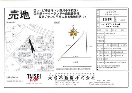 赤塚609-80