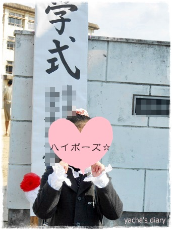 20130411入学式門の前