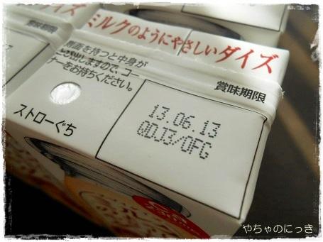 20130425ミルクのようにやさいいダイズ賞味期限