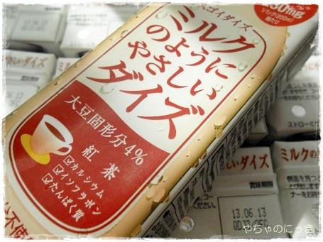 20130425ミルクのようにやさしいダイズ紅茶