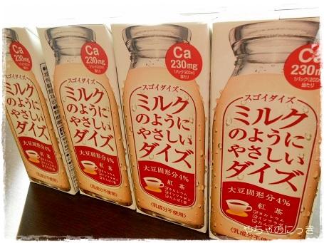 20130425ミルクのようにやさしいダイズ当選