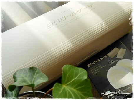 20130426白いロールケーキ当選