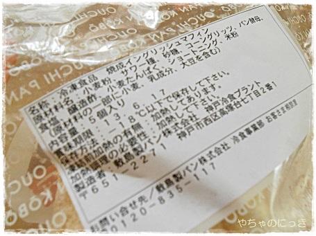 20130502イングリッシュマフィン賞味期限