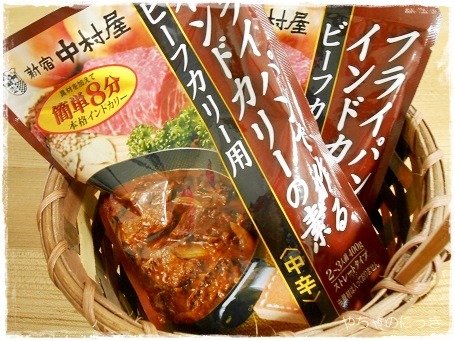 20130508新宿中村屋当選