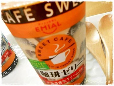 20130521コーヒーゼリーUP