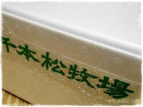 20130526千本松牧場当選
