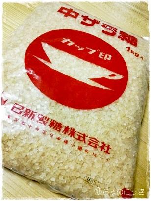 20130525中ザラ糖1キロ