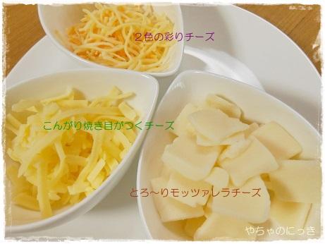 20130601チーズ3種