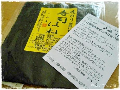 20130707大橋新蔵海苔当選