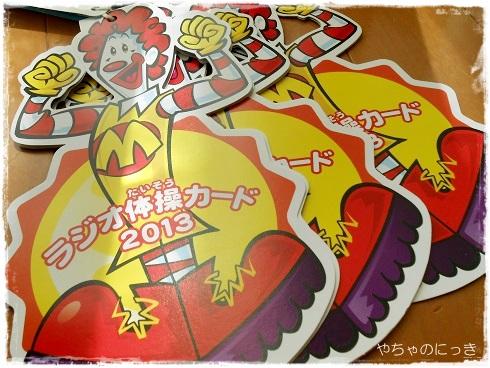 20130827ラジオ体操1