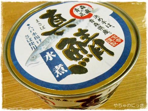 20130915HOKO真鯖缶