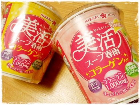 20130921ひかり味噌