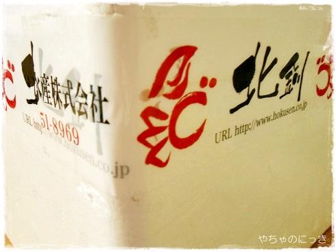 20131003いくら北釧