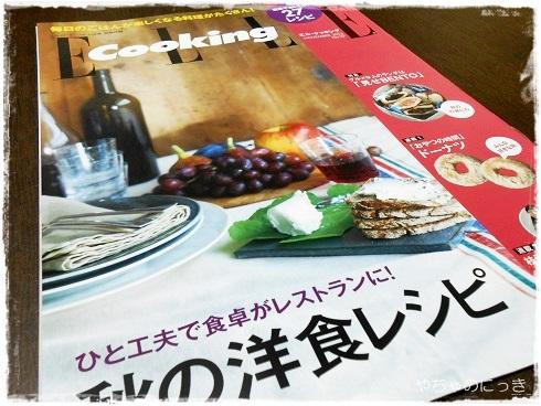 20131012エルアターブル別冊