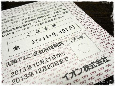 20131015イオン優待