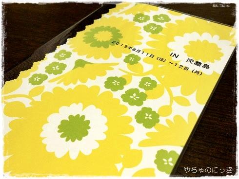 20131019TOLOTフォトブック