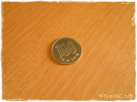 20131101100円