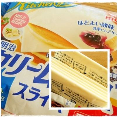 20131105明治クリームチーズページ