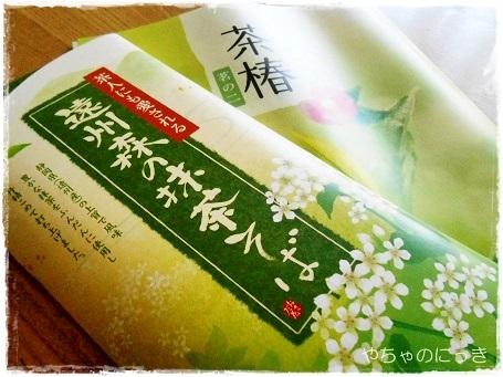 20131115茶そば当選