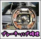 ブレーキ・ハブ修理