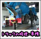 トラックの修理・車検