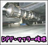 DPF・マフラー修理