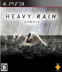 Heavy_Rain.jpg