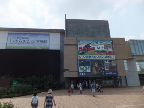 いのちのたび博物館。。。