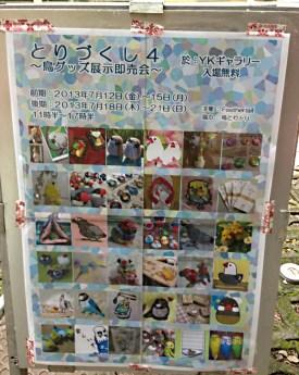 2013-7-19鳥ポスター