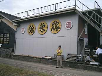 2013-10-21竹野酒造