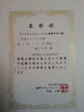 20131207_190645+12.jpg