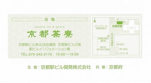 寿ぎのしつらえ 京もの認定工芸士展2