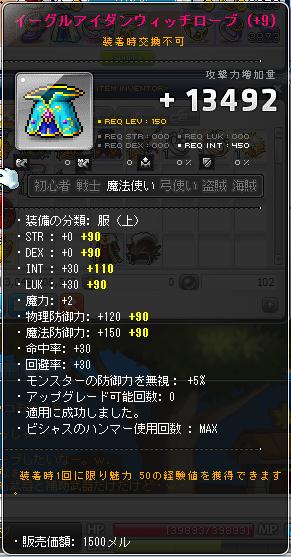 魔の150服↑