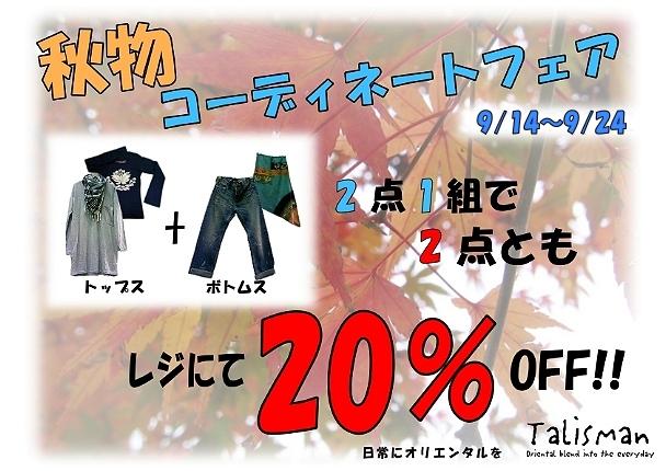 秋物コーディネートフェア20