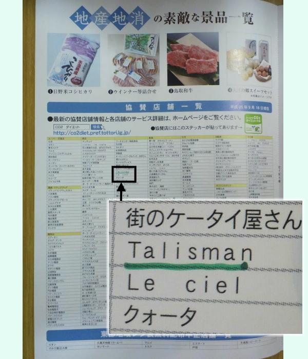 20131001鳥取CO2ダイエット作戦協賛店-1