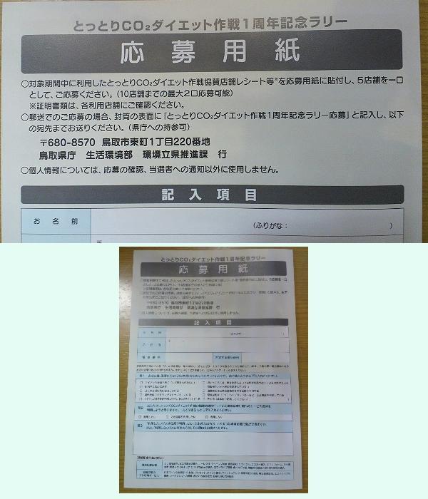 20131001鳥取CO2ダイエット作戦応募用紙-1