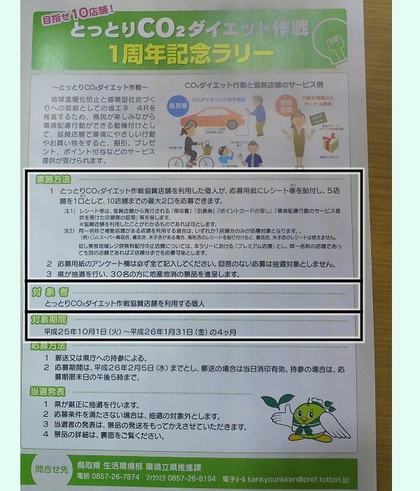 20131001鳥取CO2ダイエット作戦イベント-1