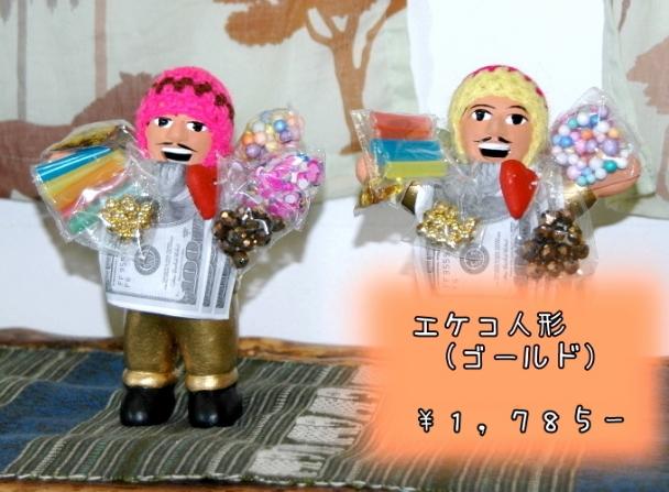 エケコ人形(ゴールド)1785ブログ