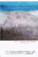 鶴舞窯 DM (1)_R