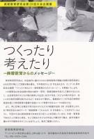 2014 美術教育 つくったり 考えたり (3)_R