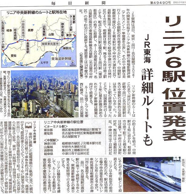 リニア記事〇382