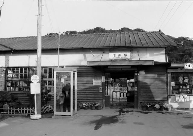 ④国鉄信楽駅