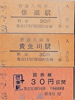 ⑦国鉄切符