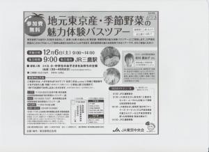 東京新聞料理教室告知
