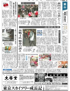 20141207東京M JAバスツアー記事