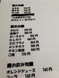 130421_5menu.jpg
