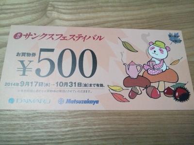 商品券 (400x300)
